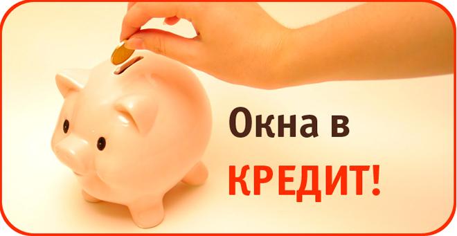plastikovye_okna_v_kredit_v_Harkove