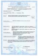 Сертификаты на оконную фурнитуру