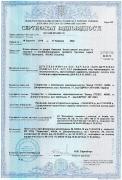 сертификат на окна стеко до 2020 года