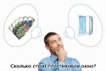 Сколько стоит пластиковое окно? От чего зависит цена на окна в Харькове?