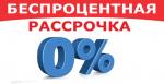 Честная рассрочка на пластиковые окна в Харькове и Харьковской области