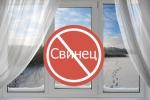 Свинец в пластиковых окнах в Харькове