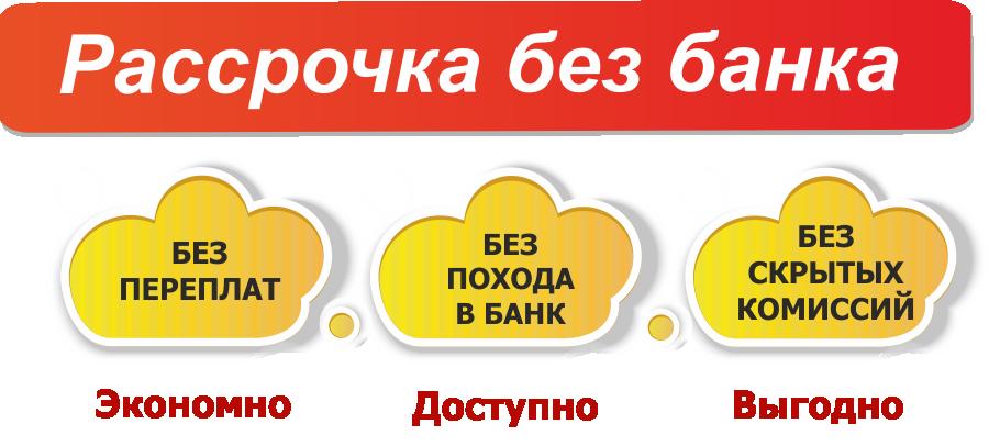 logotip_besprocentnoy_rassrochki