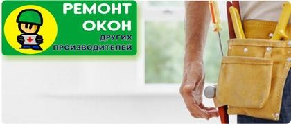 remont_plastikovyh_okon_v_zaporozhe_thumb