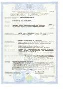 сертификат Rehau Ecosol до 2018 года