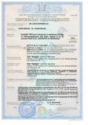 сертификат на профиль Winopen до 2017 года