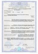 Сертификаты на стеклопакеты в Харькове